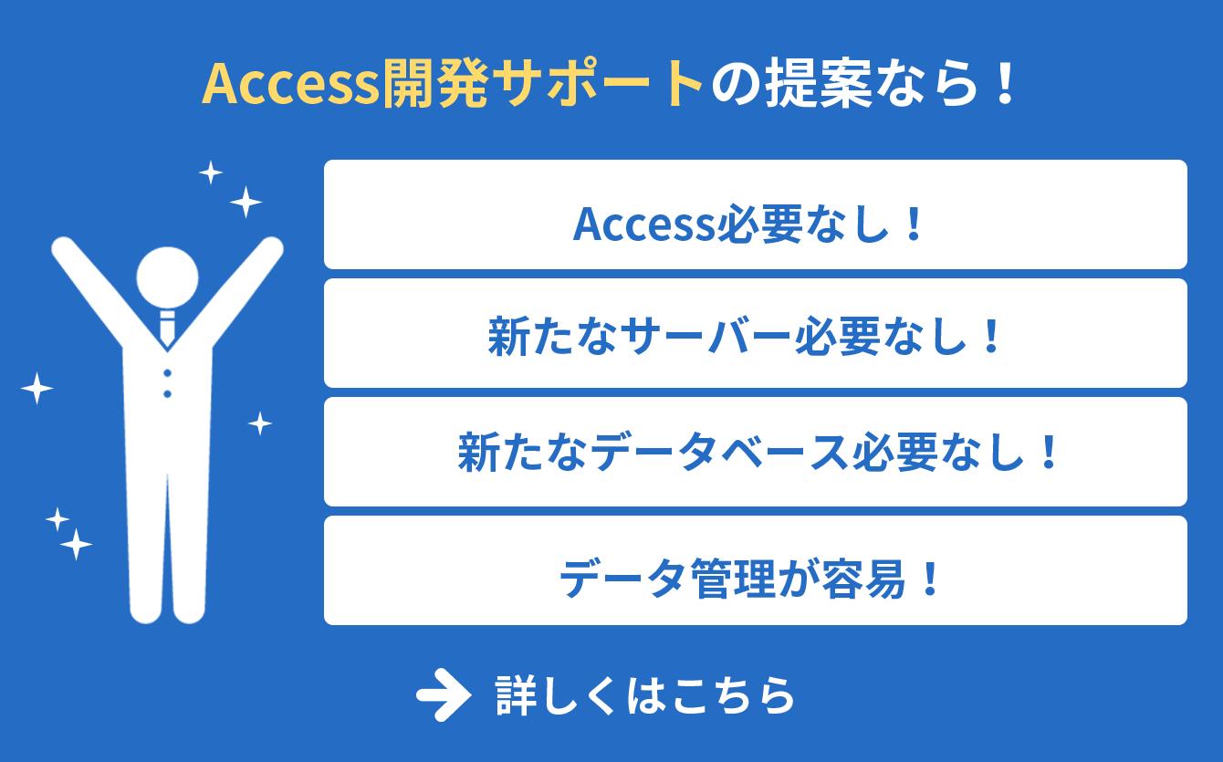Access開発サポートの提案なら! 詳しくはこちら